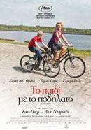 Το παιδί με το ποδήλατο